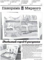 Газета «Панорама Мирного» № 09 (366) от 08 марта 2018 года
