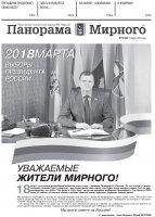 Газета «Панорама Мирного» № 10 (367) от 15 марта 2018 года