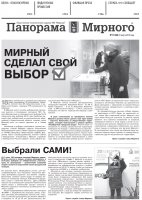 Газета «Панорама Мирного» № 11 (368) от 22 марта 2018 года