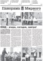 Газета «Панорама Мирного» № 12 (369) от 29 марта 2018 года