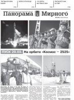 Газета «Панорама Мирного» № 13 (370) от 05 апреля 2018 года