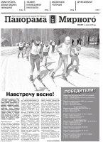 Газета «Панорама Мирного» № 14 (371) от 12 апреля 2018 года