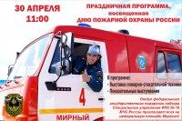 Выставка пожарно-спасательной спецтехники
