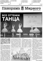 Газета «Панорама Мирного» № 15 (372) от 19 апреля 2018 года