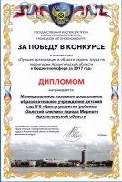 Названы победители конкурса на лучшую организацию   в области охраны труда среди организаций, расположенных  на территории Архангельской области, в 2017 году