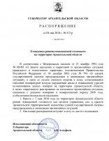 В Архангельской области введен режим повышенной готовности к чрезвычайным ситуациям, связанным с лесными пожарами