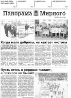 Газета «Панорама Мирного» № 17 (374) от 03 мая 2018 года