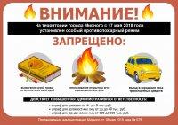 На территории города Мирного установлен особый противопожарный режим