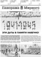 Газета «Панорама Мирного» № 19 (376) от 17 мая 2018 года