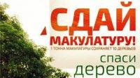 В Мирном с 23 апреля по 05 июня проводится акция по сбору макулатуры «Спаси дерево!»