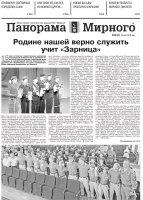 Газета «Панорама Мирного» № 20 (377) от 24 мая 2018 года