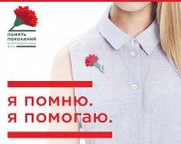 Всероссийская акция «Красная гвоздика» стартует в Мирном