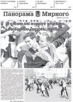 Газета «Панорама Мирного» № 21 (378) от 31 мая 2018 года