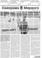 Газета «Панорама Мирного» № 22 (379) от 07 июня 2018 года