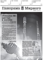 Газета «Панорама Мирного» № 24 (381) от 21 июня 2018 года