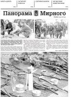 Газета «Панорама Мирного» № 25 (382) от 28 июня 2018 года