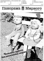 Газета «Панорама Мирного» № 26 (383) от 05 июля 2018 года