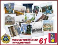 Программа городского праздника, посвящённого Дню города и 61-й годовщине со дня образования 1 ГИК МО РФ