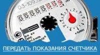 Муниципальное-унитарное предприятие «Жилищно-эксплуатационное управление» информирует жителей г. Мирный