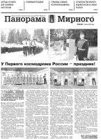 Газета «Панорама Мирного» № 28 (385) от 19 июля 2018 года