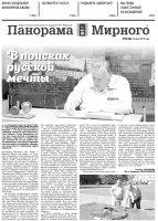 Газета «Панорама Мирного» № 29 (386) от 26 июля 2018 года