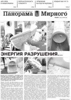 Газета «Панорама Мирного» № 30 (387) от 2 августа 2018 года
