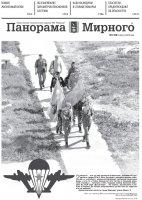 Газета «Панорама Мирного» № 31 (388) от 9 августа 2018 года