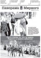 Газета «Панорама Мирного» № 32 (389) от 16 августа 2018 года