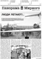 Газета «Панорама Мирного» № 33 (390) от 23 августа 2018 года