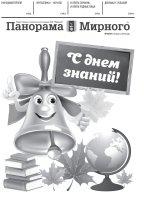 Газета «Панорама Мирного» № 34 (391) от 30 августа 2018 года