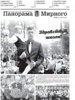 Газета «Панорама Мирного» № 35 (392) от 06 сентября 2018 года