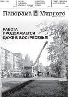 Газета «Панорама Мирного» № 36 (393) от 13 сентября 2018 года