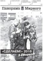 Газета «Панорама Мирного» № 37 (394) от 20 сентября 2018 года