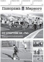 Газета «Панорама Мирного» № 38 (395) от 27 сентября 2018 года