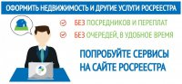 На портале Росреестра работает сервис «Жизненные ситуации»