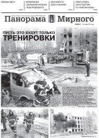 Газета «Панорама Мирного» № 40 (397) от 11 октября 2018 года