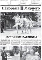 Газета «Панорама Мирного» № 41 (398) от 18 октября 2018 года
