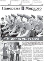 Газета «Панорама Мирного» № 42 (399) от 25 октября 2018 года