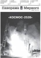 Газета «Панорама Мирного» № 43 (400) от 1 ноября 2018 года