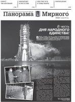 Газета «Панорама Мирного» № 44 (401) от 8 ноября 2018 года