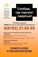 Информация  о проведении второго этапа ежегодной Всероссийской антинаркотической акции «Сообщи, где торгуют смертью»