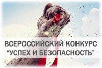 Всероссийский конкурс «Успех и безопасность - 2018»