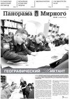 Газета «Панорама Мирного» № 45 (402) от 15 ноября 2018 года