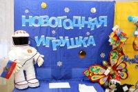 Конкурс творческих работ «Новогодняя игрушка»