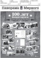 Газета «Панорама Мирного» № 46 (403) от 22 ноября 2018 года