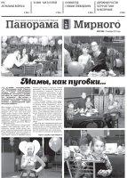 Газета «Панорама Мирного» № 47 (404) от 29 ноября 2018 года