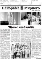 Газета «Панорама Мирного» № 48 (405) от 6 декабря 2018 года