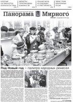 Газета «Панорама Мирного» № 50 (407) от 20 декабря 2018 года
