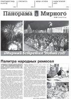 Газета «Панорама Мирного» № 01 (409) от 10 января 2019 года