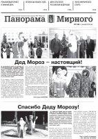 Газета «Панорама Мирного» №51 (408) от 27 декабря 2019 года